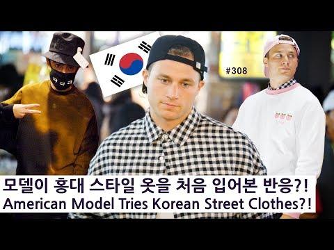 미국 모델이 홍대 스타일 옷을 처음 입어본 반응?! 네 번째 날! (308/365) American Model Tries Korean Street Clothes! Day 4!