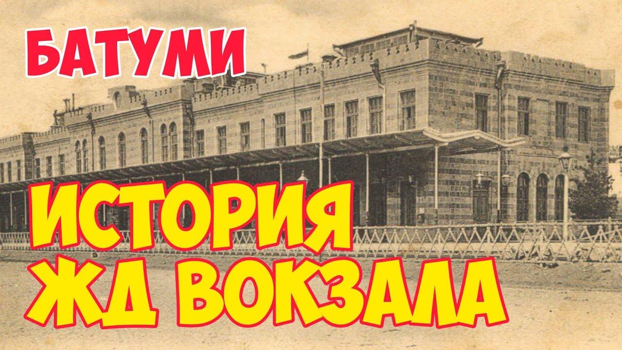 ГРУЗИЯ: Старый ВОКЗАЛ Батуми | ИСТОРИЯ: Поезд на улицах города