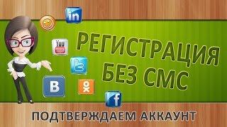 Телефон для СМС регистрации (ВК, Одноклассники, YouTube и др)