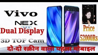 Vivo Nex Dual Display SmartPhone Review| World First Dual Display Phone |ड्यूल डिस्पले फोन |