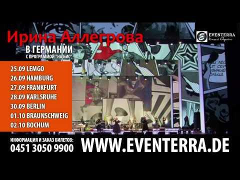 Ирина Аллегрова - скачай бесплатно музыку в mp3, слушай