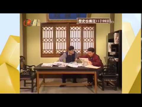 歷史也瘋狂II 第03集 - YouTube