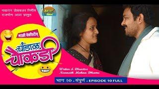 चांडाळ चौकडी [भाग 10 संपूर्ण ] मराठी वेबसीरीज Chandal Chaukadi [EP 10 FULL] marathi webserise