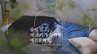 [ 랜선집들이] 숲이 있고, 새 소리가 들리는 서울 집…