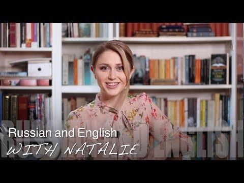 Натали | ПРЕПОДАЕТ  Английский,  Русский