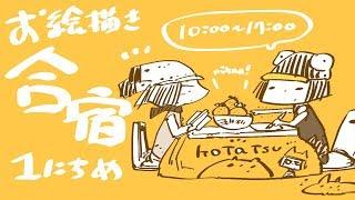 [LIVE] ヒエッ!?真冬のお絵かき合宿!!1日目【12/24~30 10:00~17:00毎日配信】