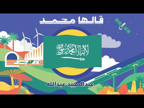 عبدالمجيد عبدالله - قالها محمد | 2021