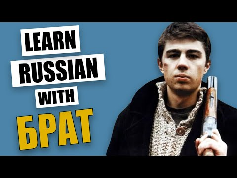 Learn Russian With Movies / Slow Russian With Russian And English Subtitles / Брат