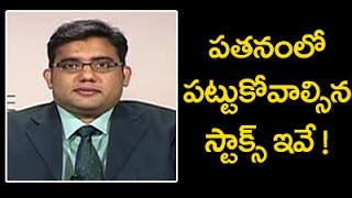 How to pick stocks in this falling market ? Fund Mgr Phanisekhar view