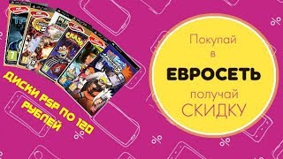 [Обзор]Игры на PSP по 120 рублей