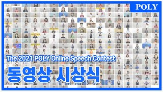 The 2021 POLY Online Speech Co…