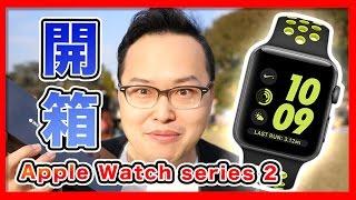 第二代Apple Watch series 2戶外開箱影片!《阿倫來介紹》