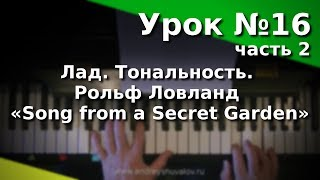 """Урок 16-2. Лад. Тональность.  «Song from a Secret Garden». Курс """"Любительское музицирование""""."""