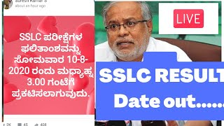 SSLC RESULTS DATE OUT : SURESH KUMAR LIVE