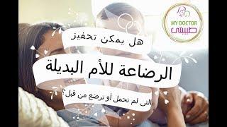 تحفيز الرضاعة الطبيعية للأم البديلة بدون حمل ( كفالة اليتيم )  د/ ريهام الشال   موثق