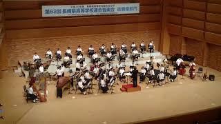 【吹奏楽】交響組曲「寄港地」よりⅢ.ヴァレンシア 佐世保北高校