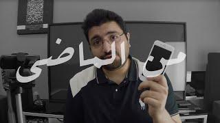 #من_الماضي iPhone 6