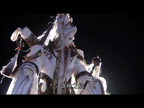 霹靂驚濤-意琦行誅神之招誅魔始 天器五氣聚合