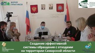 Создание эффективной системы обращения с отходами на территории Самарской области.