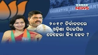 Speculations Over CM Candidate of BJP For 2019 Election In Odisha