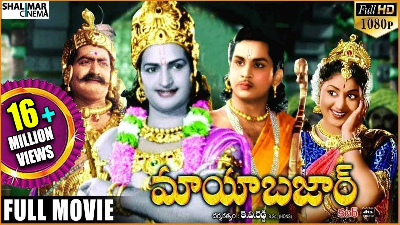Mayabazar Telugu Full HD Movie Watch Online