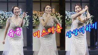 [신부 댄스메들리] 너무 귀엽고 깜찍한 신부 댄스메들리 - 유유/미스터츄/상상더하기/에이핑크/라붐