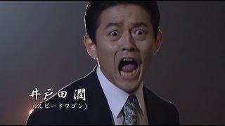 チャンネル登録よろしくお願いします。 三年ぶりに幹部の景山(井戸田潤...