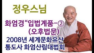 """정우스님-화엄경""""입법계품-② 오후법문 (2008년 세계…"""