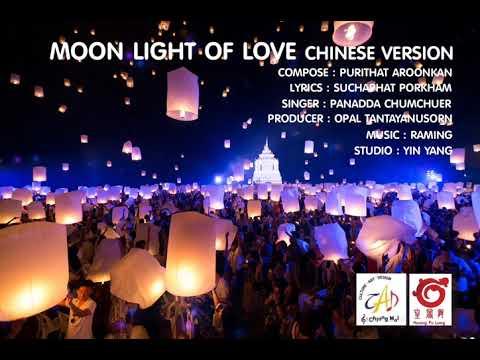 Moon Light Of Love Chinese Version   : Chiangmai CAD Khomloy Sky Lantern Festival 2018