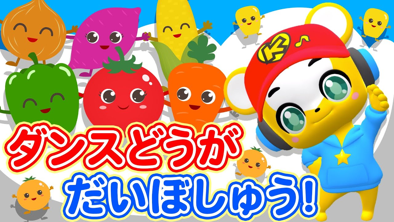 【うた】「おやさいたいそう」ダンス動画募集<お手本動画>やさいのうた【こどものうた・童謡・手遊び・キッズ・ダンス・体操】Japanese Children's Song, Nursery Rhymes