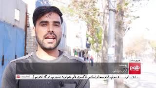LEMAR NEWS 20 April 2019 / ۱۳۹۸ د لمر خبرونه د وري ۳۱  نیته
