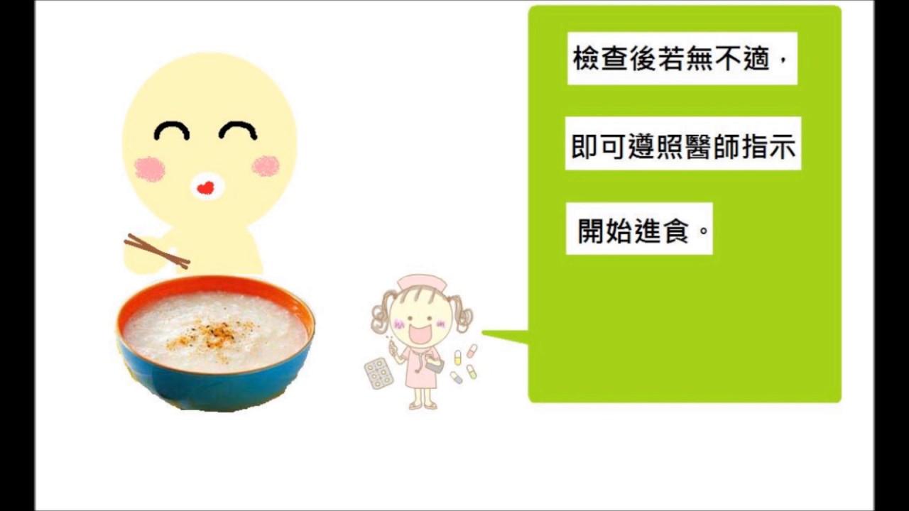 嘉基 - 大腸鏡檢查須知 - 臺語 - YouTube