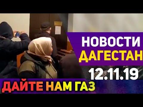 Новости Дагестана за 12.11.2019 год