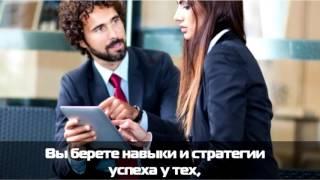 Тренинг по эффективной коммуникации. Практика общения с НЛП.