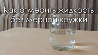 Как отмерить жидкость без мерной кружки / Хитрости жизни