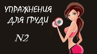 Как подтянуть грудь Комплекс упражнений №2(Как подтянуть грудь. Комплекс упражнений №2, чтобы подтянуть грудь за две недели. Из этого Видео Вы узнаете,..., 2016-06-08T06:24:16.000Z)