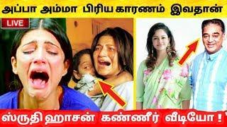 கண்ணீர் விட்ட ஸ்ருதிஹாசன் எங்க அப்பா கமல் அம்மாவா பிரிய காரணம் இவதான் ! Actress Shruthi Haasan