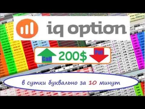 Бинарные Опционы Без Депозита! 100% Выигрышей! IQ Option 2016