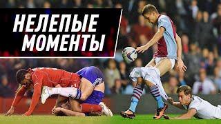ИМ ЭТОГО НЕ ЗАБУДУТ Позорные моменты за которые футболистам СТЫДНО Футбольный топ. 120 ЯРДОВ