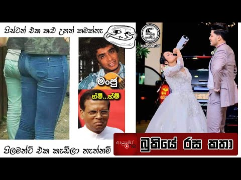 Bukiye Rasa Katha   Funny Fb Memes Sinhala   2020 - 05 - 26 [ Ii ]