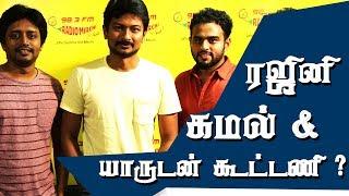 Udhayanidhi Stalin Open Talk / Stalin /Kamal /Rajini