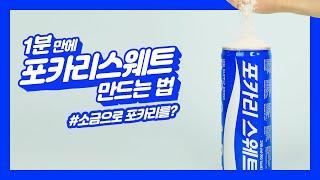 1분 만에 포카리스웨트 만드는 법 (feat. 소금)