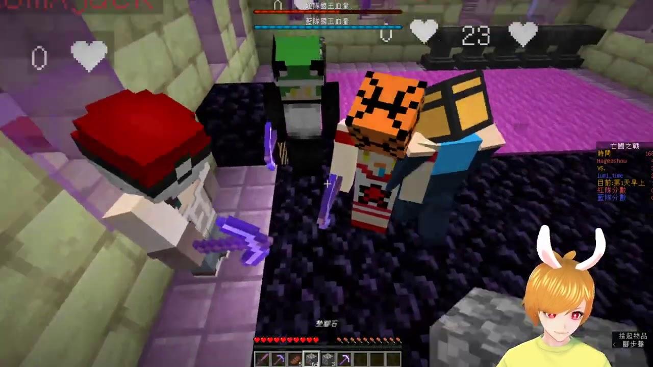 【繁星】Minecraft 週五巧克團 亡國之戰  2020  8 7