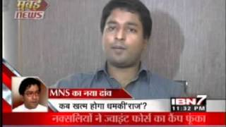 AKHIL CHITRE MNS ULTIMATUM TO MOBILE COMPANIES IBN7