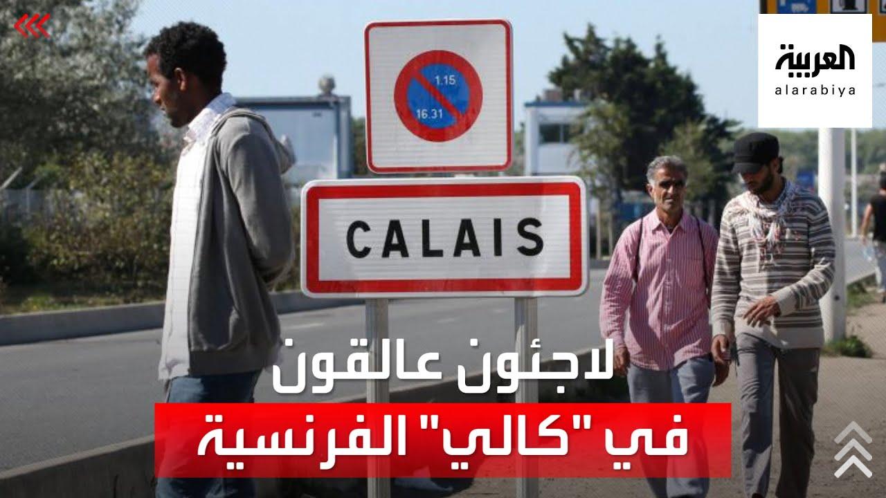 أسلوب جديد لتهريب آلاف اللاجئين من مدينة كالي الفرنسية إلى بريطانيا  - 09:55-2021 / 7 / 22
