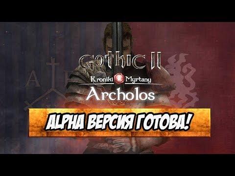 Gothic 2: Хроники Миртаны - Альфа Версия И Другие Новости О Проекте