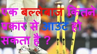 There are ten ways a batsman can be out   five are very common and five very rare एक बल्लेबाज कितने