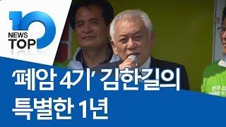 '폐암 4기' 김한길의 특별한 1년