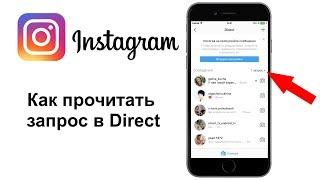 Как прочитать запрос в директ Инстаграм. Direct Instagram