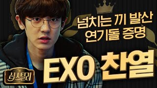Download [#HeartStealer] (ENG/SPA/IND) The Hidden Star of Memories of the Alhambra, ChanYeol ♥ | #Diggle
